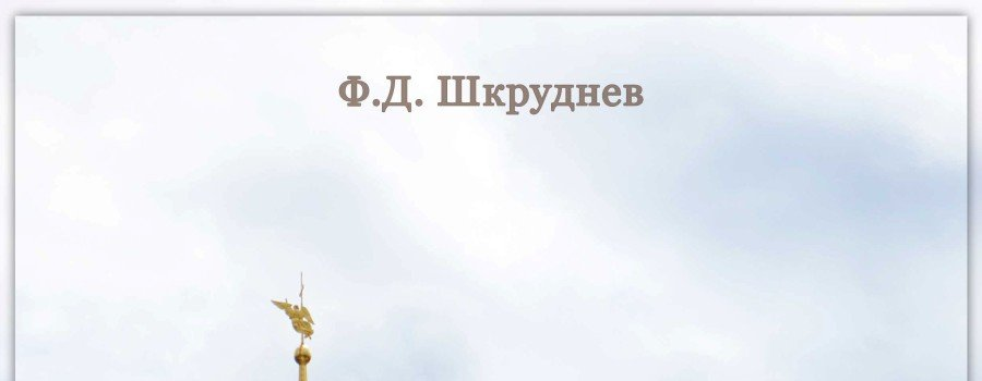 Продолжение третьего тома монографии «Зеркало Моей Души», незавершённого Николаем Левашовым