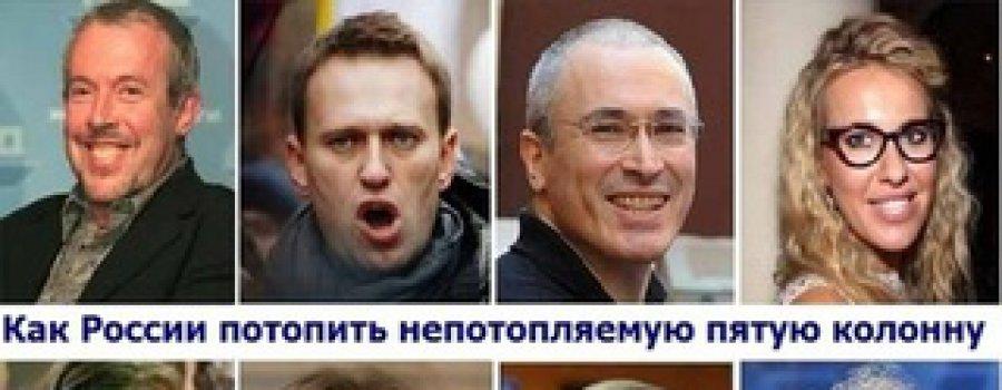 Как России потопить непотопляемую пятую колонну – Прекрасная аналитика