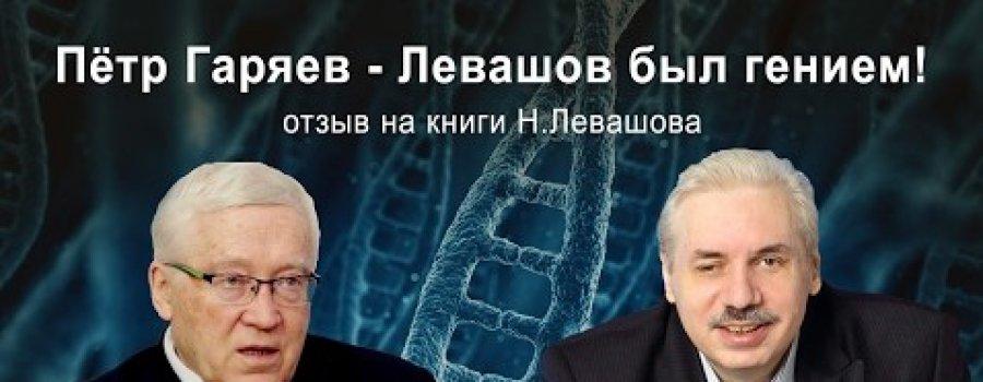Пётр Гаряев – Левашов был гением! [Русская наука]