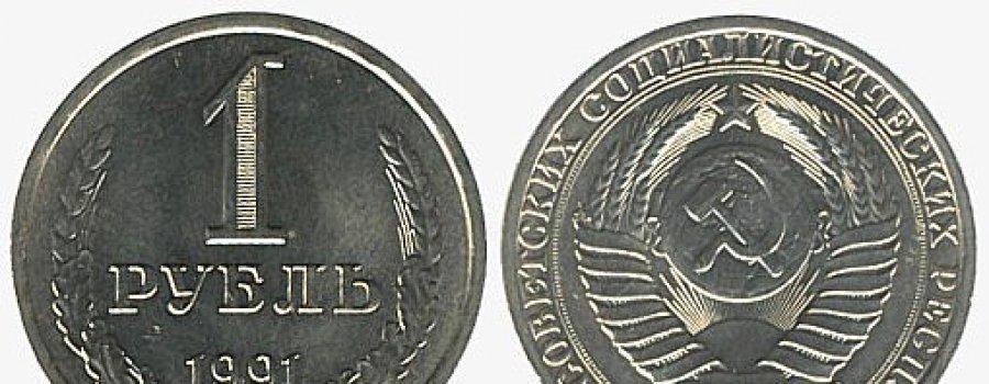 45 USD за Советский рубль
