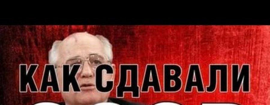 Как Горбачёв с США развалили СССР