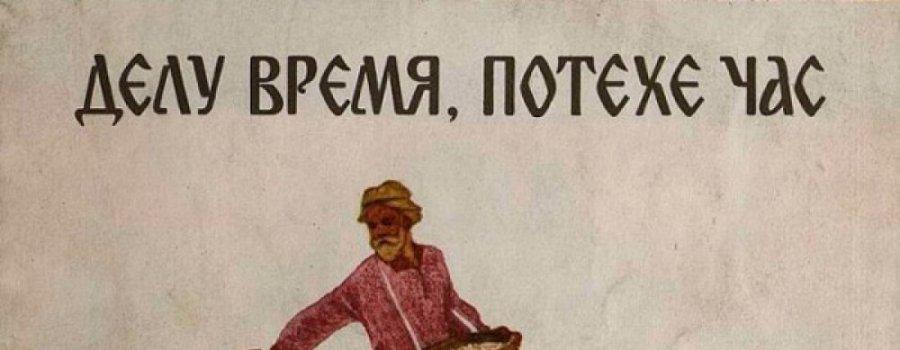 Русские выражения со скрытым смыслом
