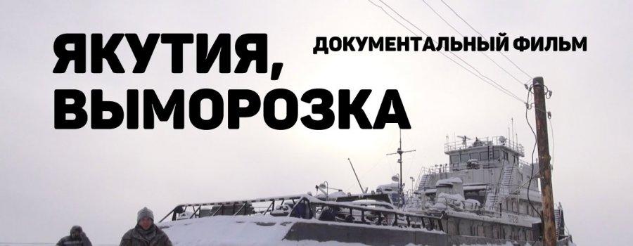 Якутия. Выморозка (документальный фильм)