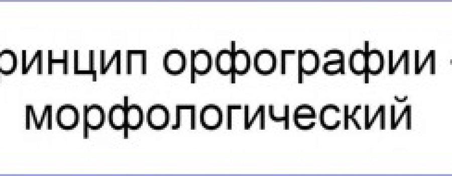 Морфологический принцип русской орфографии