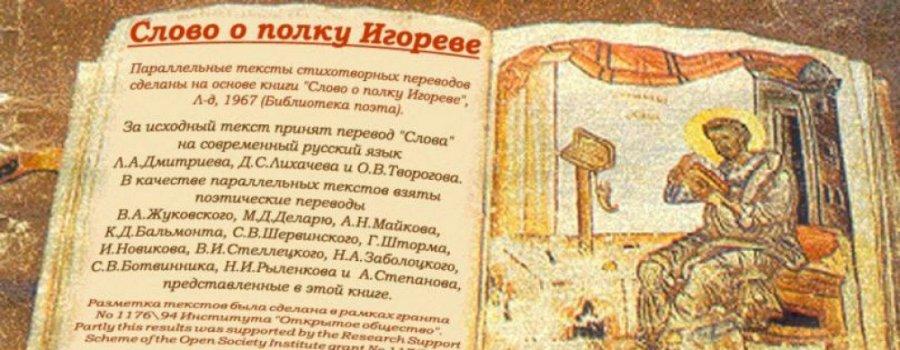Эпичные проколы в Слове о полку Игореве