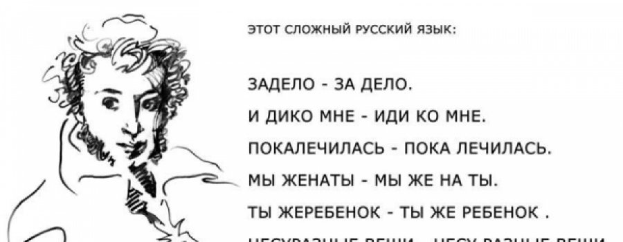 Русский язык – взрыв мозга для иностранцев