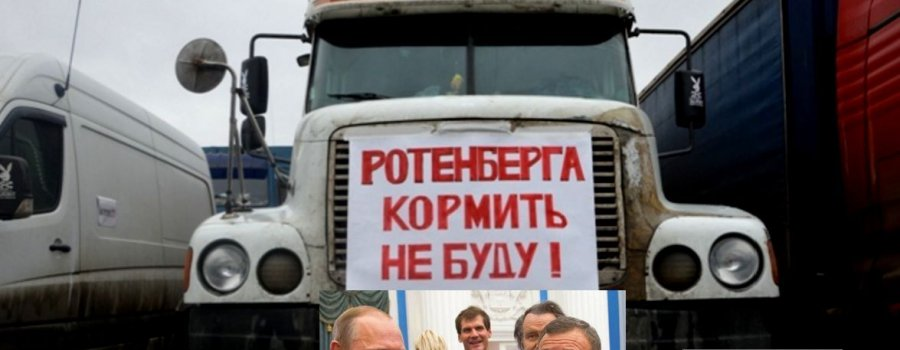 Недоверие Путину и отставка правительства – требования стачки дальнобойщиков [РОЙ ТВ]