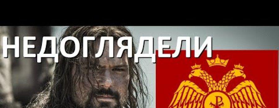 Анализ фильма Викинг 2016. Религиозный троян. Правдозор
