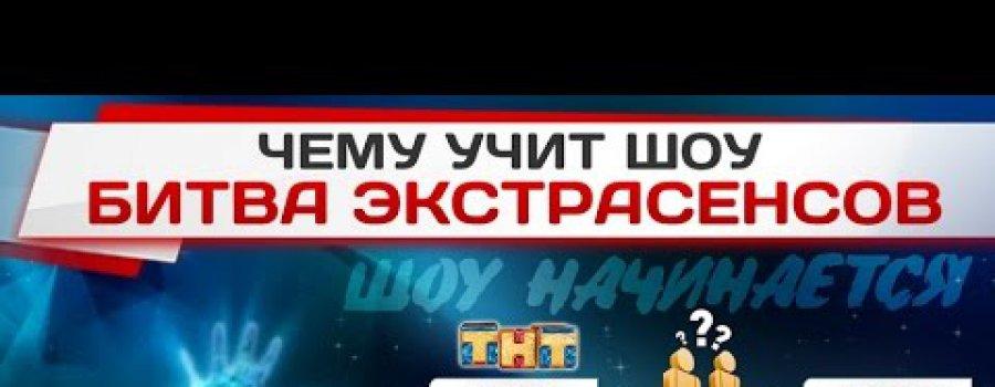 Бывший ведущий «Битвы экстрасенсов» Михаил Пореченков о телешоу ТНТ: Всё враньё!