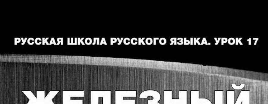 Русская Школа Русского Языка. Урок 17